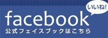 フェイスブック横浜院